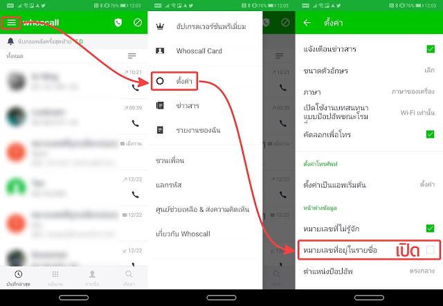 Screenshot_20181224_120352_gogolook.callgogolook2-side.jpg