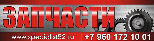 """Магазин Инструменты """" Специалист 52 """"  г. Заволжье, ул. Рылеева, 4 Магазин тел: +7 929 038 47 08  Реклама на сайте : +7 905 193 67 45 / +7 905 193 68 45  Системный Администратор сайта : +7 904 064 36 59  Сервисный центр Заволжье тел: +7 960 172 10 01  Режим работы с 08-00 до 20-00 www.specialist52.ru"""