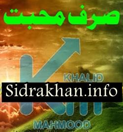 Sirf Mohabbat