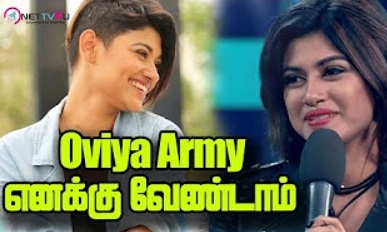 Bigg Boss Oviya Open Talk About Oviya Army | Oviya Fans