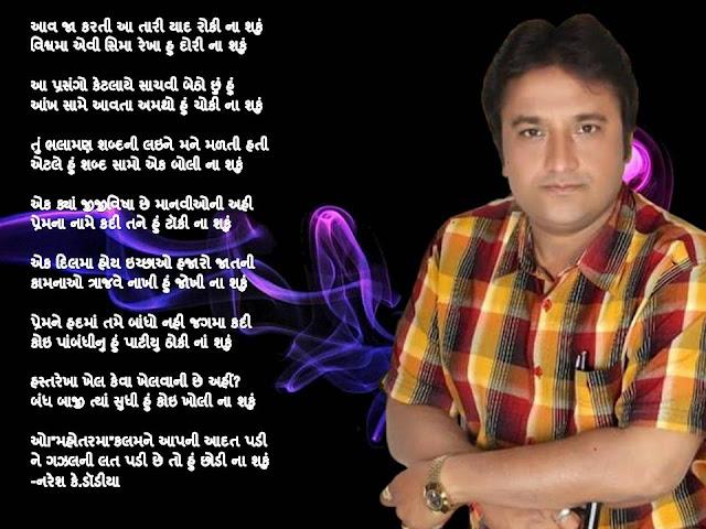 आव जा करती आ तारी याद रोकी ना शकुं Gujarati Gazal By Naresh K. Dodia