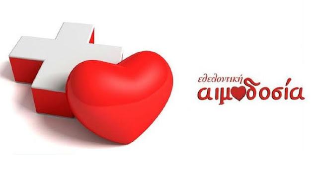 Αυξάνονται οι εξορμήσεις δράσεων της Εθελοντικής Αιμοδοσίας στην Αργολίδα (πρόγραμμα)