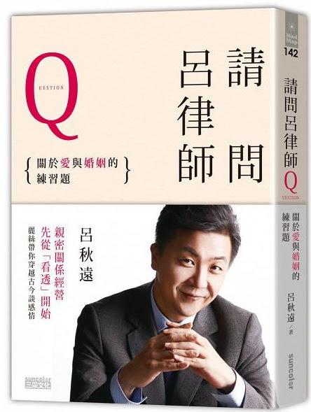 呂秋遠律師新書【請問呂律師:關於愛和婚姻的練習題】