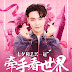 [TRANS] 170827 Weibo App Opening Page and OWhat Weibo Update with Lay
