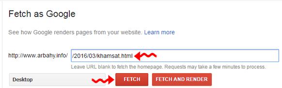 أداة جلب  Fetch as Google للأرشفة السريعة