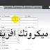 حل مشكله اضافه اكتر من 6 ماكات للعملاء فى حاله الربيتر واظهار ماكات العملاء