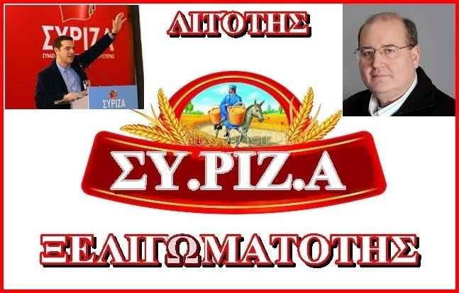 ΣY.ΡIZ.A - ΛΙΤΟΤΗΣ - ΞΕΛΙΓΩΜΑΤΟΤΗΣ