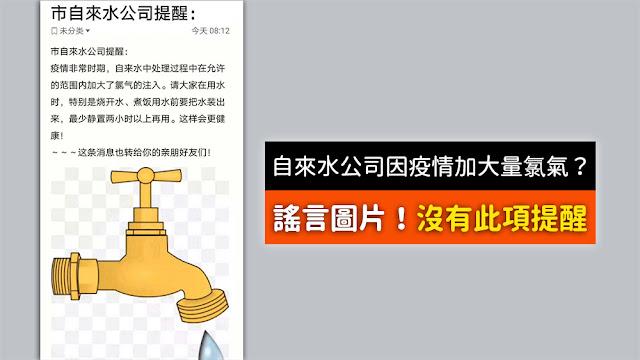 自來水公司 氯氣 疫情 大量 注入 燒開水 煮飯 謠言 圖片