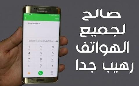 برنامج مهم لكل من يملك هاتف ذكي l انصحك به
