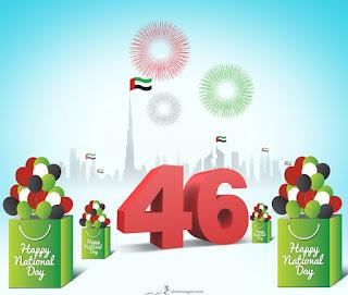 اليوم الوطنى 46