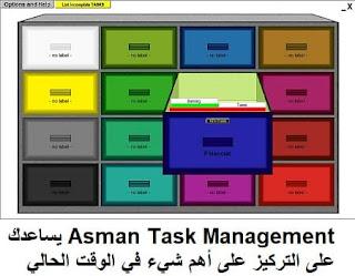 Asman Task Management يساعدك على التركيز على أهم شيء في الوقت الحالي