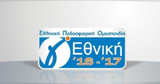 Το πρόγραμμα του φετινού πρωταθλήματος της Γ' Εθνικής και στους τέσσερις ομίλους