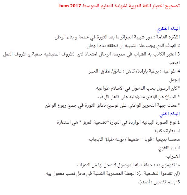 التصحيح النموذجي لموضوع اللغة العربية شهادة التعليم المتوسط 2017