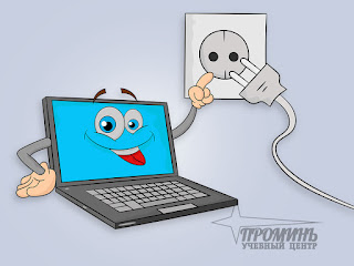 kompjuternye_kursy_vkljuchit_kompjuter