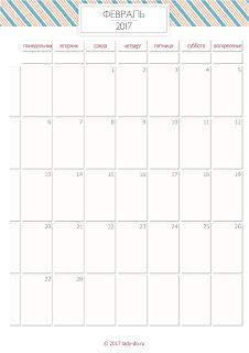 календарь 2017, календарь-планнер, календарь-планнер 2017, календарь на январь 2017, календарь на февраль 2017