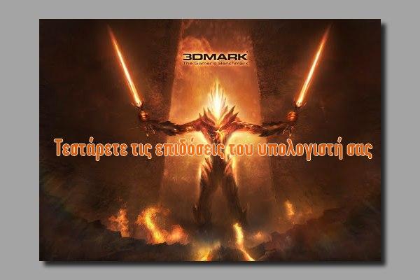 3DMark 2.8 - Τεστάρετε τις επιδόσεις του υπολογιστή και του κινητού σας