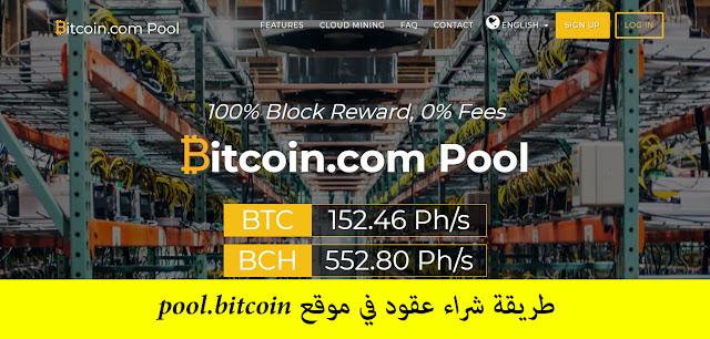 طريقة شراء عقود في موقع pool.bitcoin