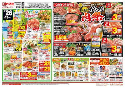 【PR】フードスクエア/越谷ツインシティ店のチラシ5月26日号