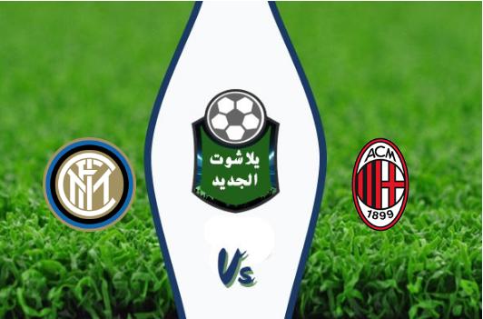 نتيجة مباراة ميلان وانتر ميلان اليوم 21-09-2019 الدوري الايطالي