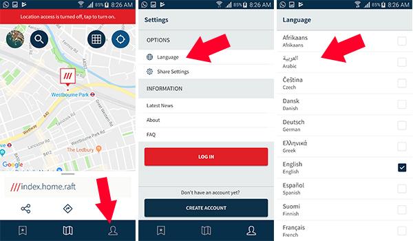 تطبيق what3words يدعم اللغة العربية