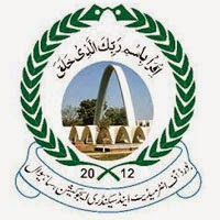 BISE Sahiwal 10th Class Result 2017