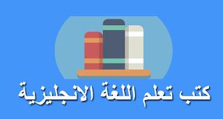 تحميل كتاب تعليم اللغة الانجليزية والشرح بالعربي pdf تعليم اللغة الانجليزية للجميع