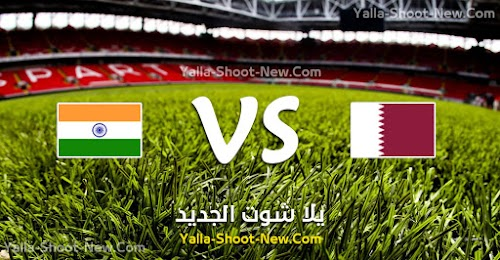 نتيجة مباراة قطر والهند اليوم الثلاثاء 10-09-2019 في تصفيات آسيا المؤهلة لكأس العالم 2022