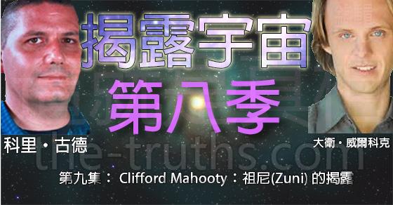 揭露宇宙:第八季第九集: Clifford Mahooty:祖尼(Zuni) 的揭露