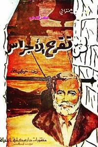 رواية لمن تقرع الأجراس pdf - إرنست همينغوي