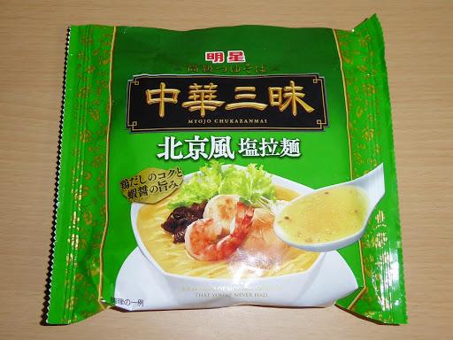 【明星】高級つゆそば 中華三昧 北京風塩拉麺 パッケージ表