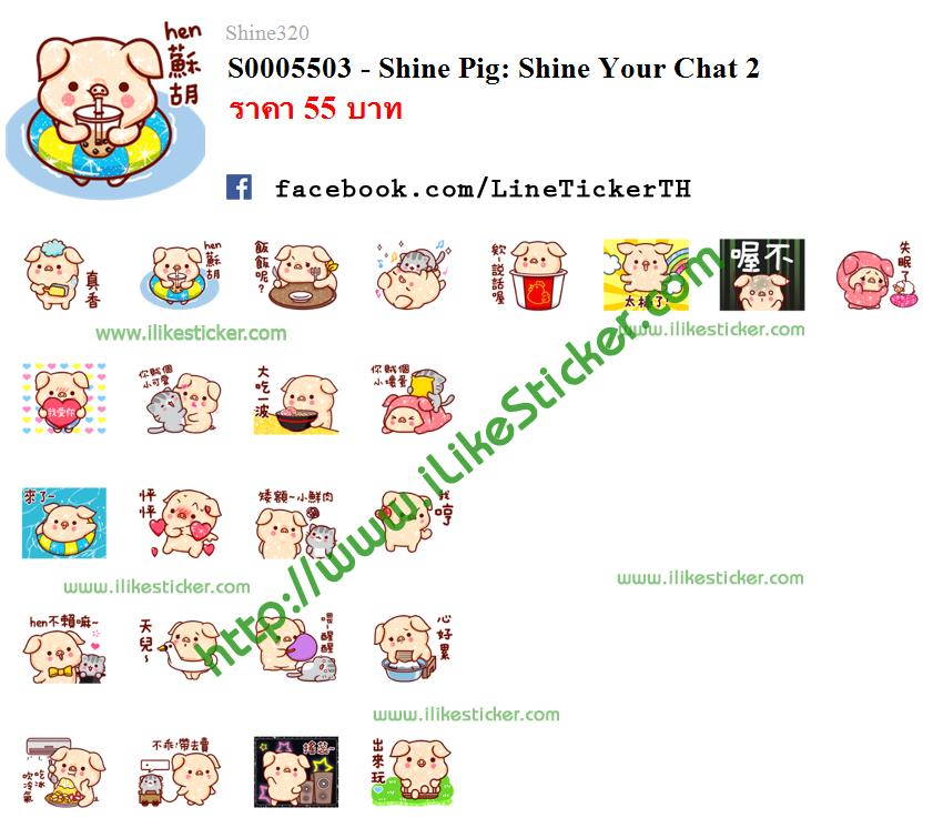 Shine Pig: Shine Your Chat 2