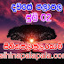 Lagna Palapala Ada Dawase  | ලග්න පලාපල | Sathiye Lagna Palapala 2019 | 2019-07-02