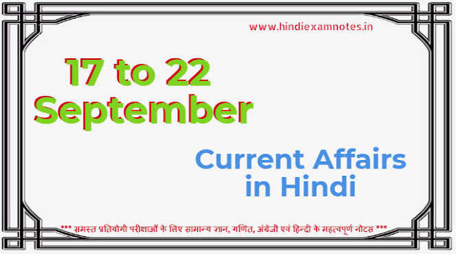 Know About 17 to 22 September 2018 Current Affairs in Hindi