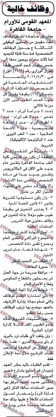 المعهد القومي للاورام - جامعة القاهرة