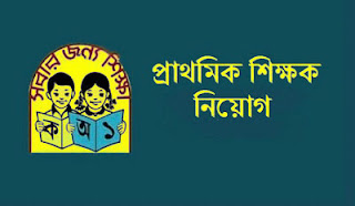 PRIMARY SCHOOL JOB CIRCULAR 2018