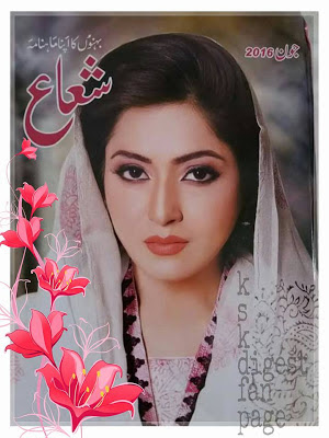 Shuaa Digest June 2016 pdf.