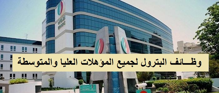 اعلان وظائف البترول للشباب الخريجين ولجميع المؤهلات العليا والمتوسطة والتقديم على الانترنت