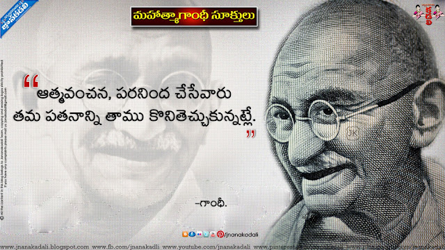 Here is a Telugu Language Nice and Famous Quotes of Mahatma Gandhi,Telugu Gandhiji Good Sayings and Respect, Respect Quotations and Messages in Telugu Language, Awesome Telugu Best Mahatma Gandhi Wallpapers, Mahatma Gandhi Good Messages in Telugu font, Daily Thoughts about Respect others in Telugu,Mahatma Gandhi inspirational quotes in Telugu