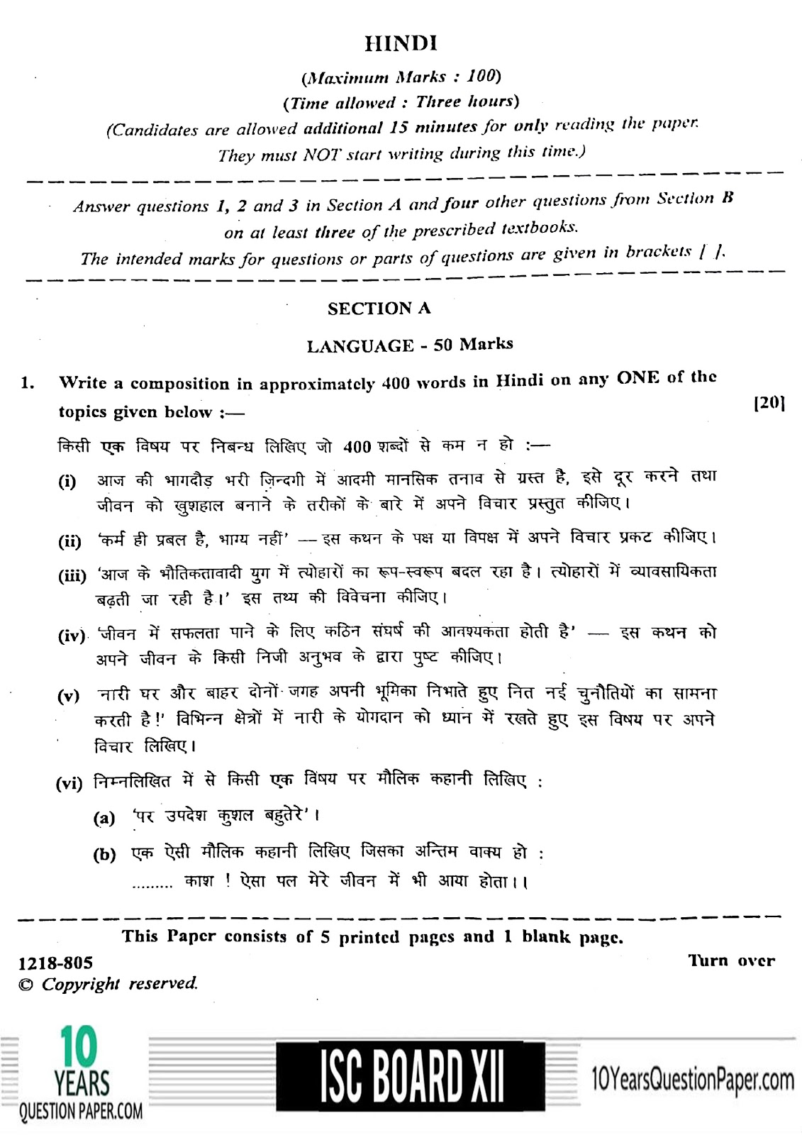 ISC Board 2018 class 12th Hindi question paper Download page-01