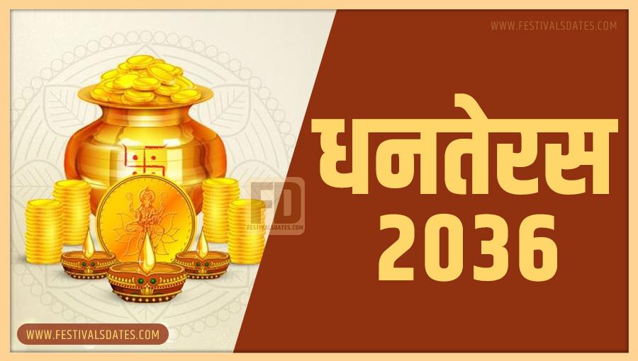 2036 धनतेरस तारीख व समय भारतीय समय अनुसार