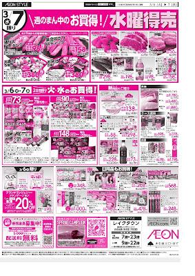 3/6〜3/7 スーパー火曜市&水曜得売