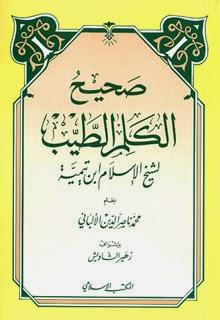 كتب الشيخ ابن تيمية pdf