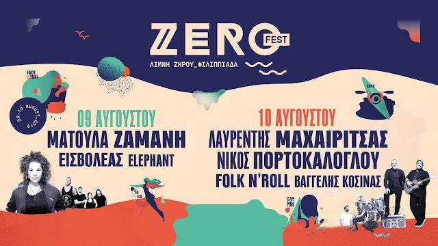Πρέβεζα: ΛΙΜΝΗ ΖΗΡΟΥ- 9 & 10 Αυγούστου Ραντεβού στη Λίμνη με πολλές συναυλίες