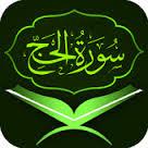 benefits of surah hajj in urdu