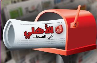 أخبار الأهلي اليوم الاثنين 27/3/2017 اهم الأخبار والصفقات الجديدة للنادى 27 مارس 2017