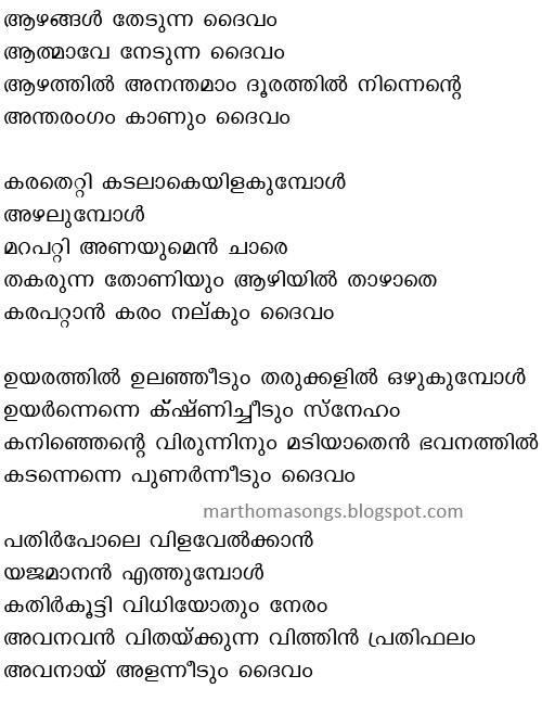 azhangal thedunna daivam songs