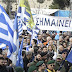 Συντριπτικό «Όχι» του ελληνικού λαού: «Όχι» στο «Μακεδονία» 73% ! «Όχι» στη συμφωνία 68% !
