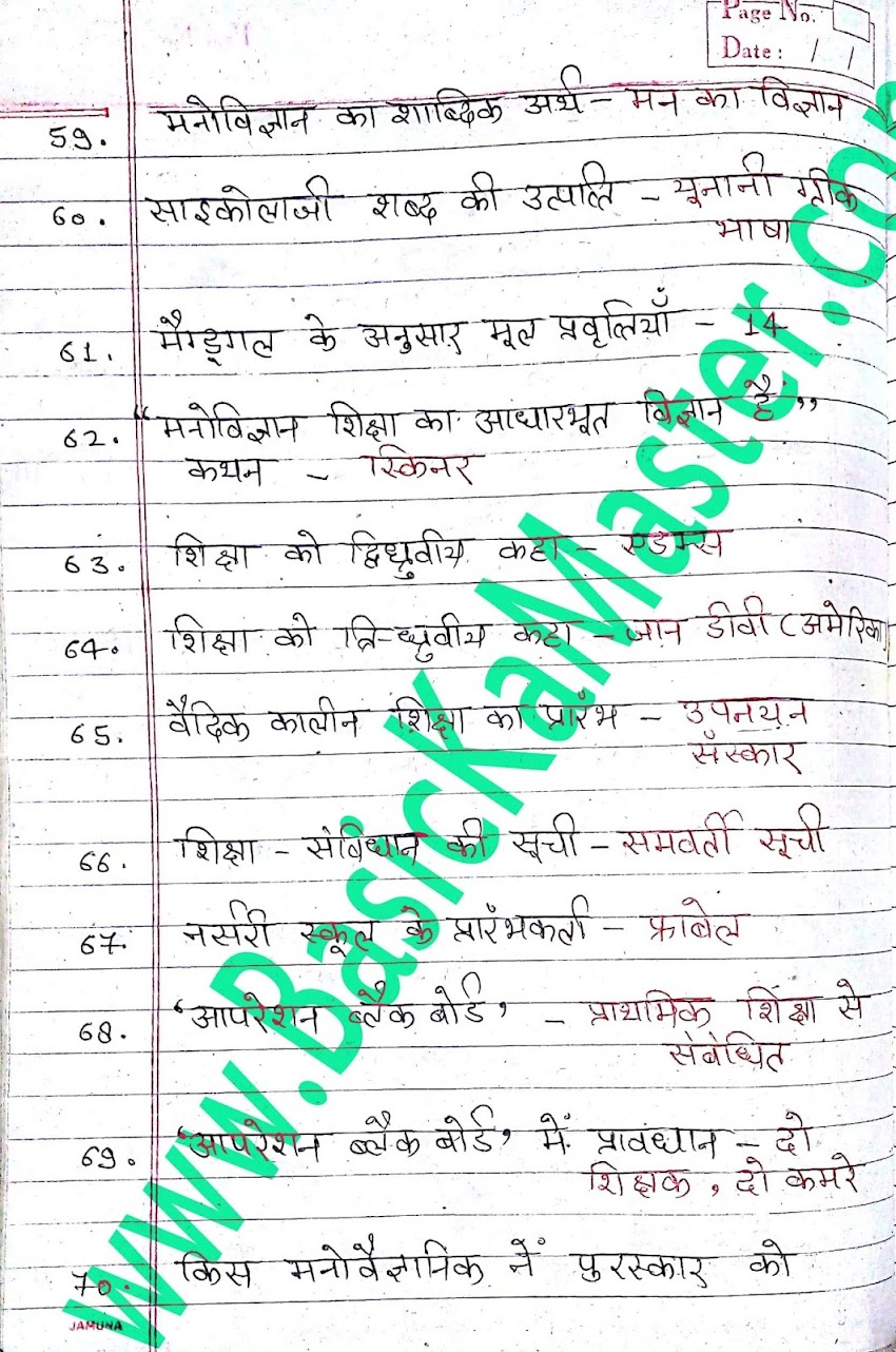 Revision One Liner Part- 2 (बाल विकास-शिक्षण कौशल Question Answer)