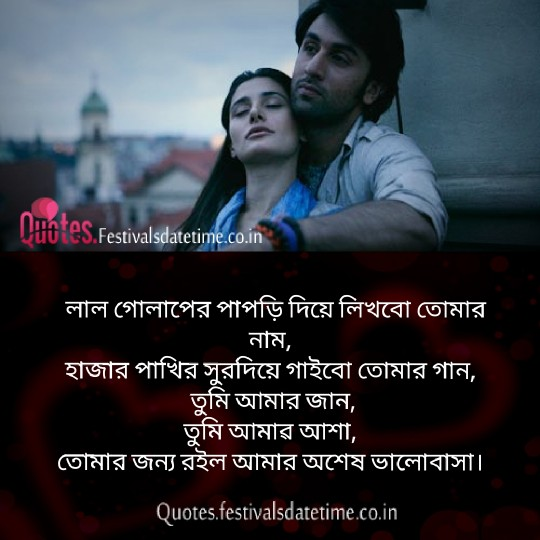 Bangla Instagram & Facebook Love Shayari Download