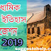 History suggestion for Madhyamik 2019 | Best Madhyamik History suggestion 2019 | With sure common